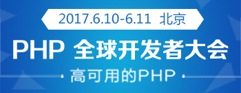 China PHP Developer Conference